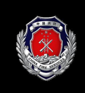 安徽省消防总队