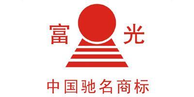 安徽富光实业股份有限公司